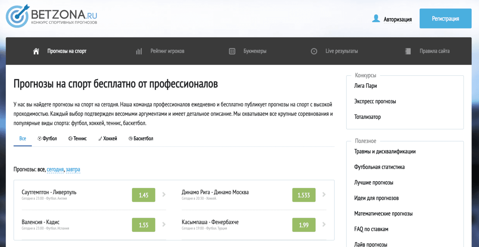 Главная страница сайта Betzona.ru (Бетзона ру)