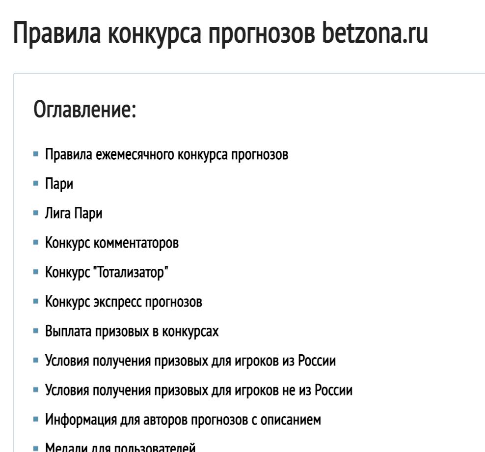 Меню на сайте Betzona.ru (Бетзона ру)