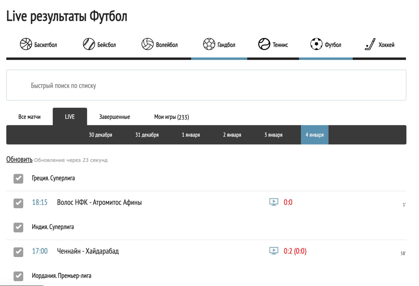 Лайв результат Betzona.ru (Бетзона ру)