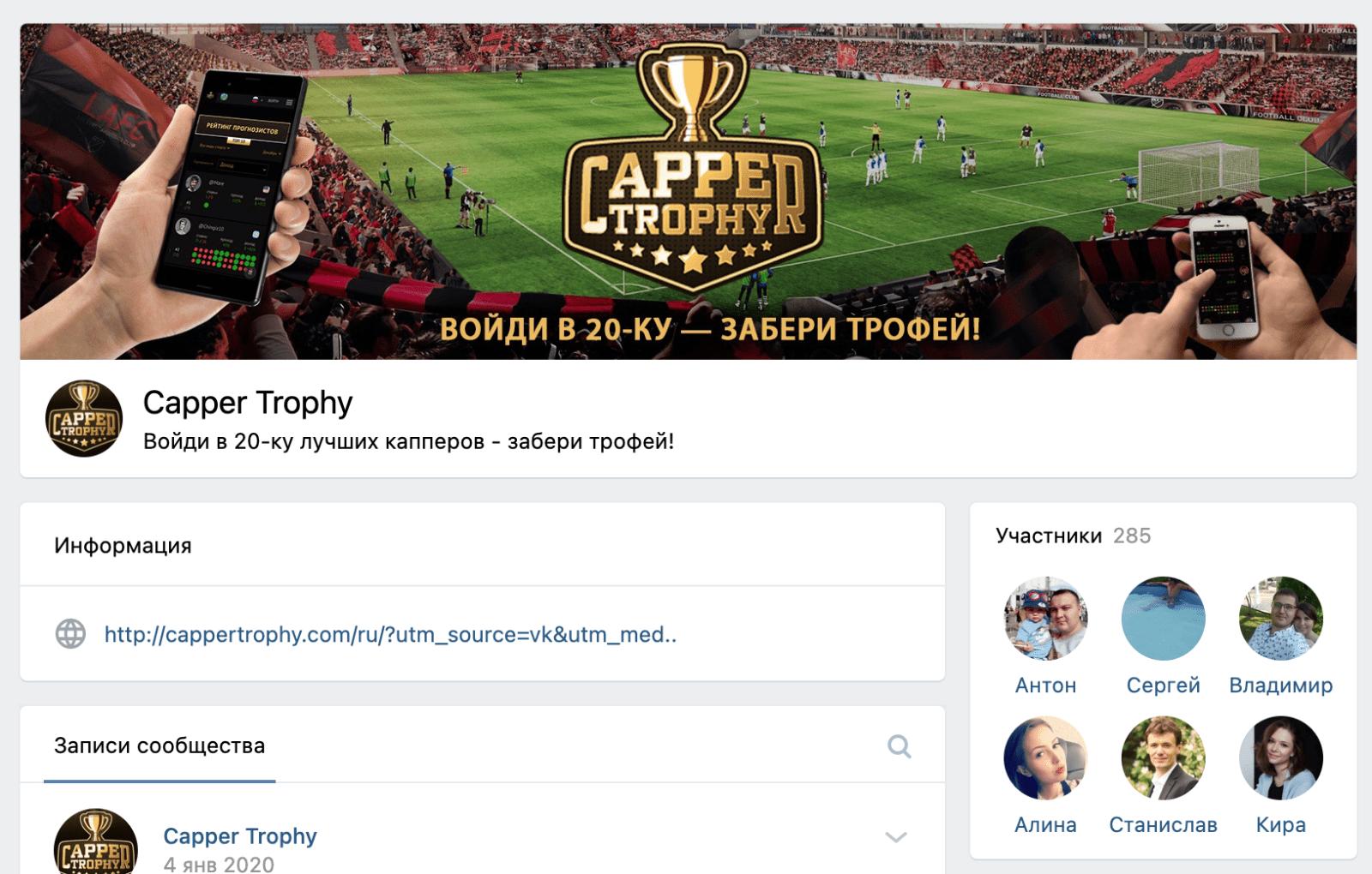 Группа ВК Cappertrophy.com (Каппер Трофи)