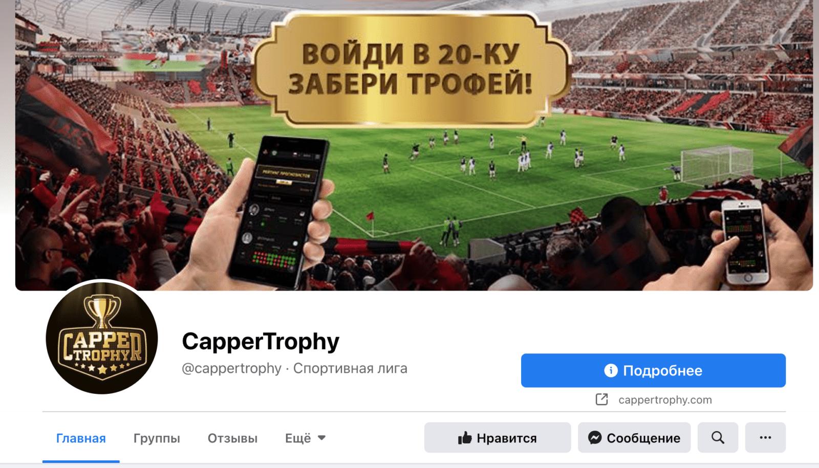 Фейсбук аккаунт Cappertrophy.com (Каппер Трофи)