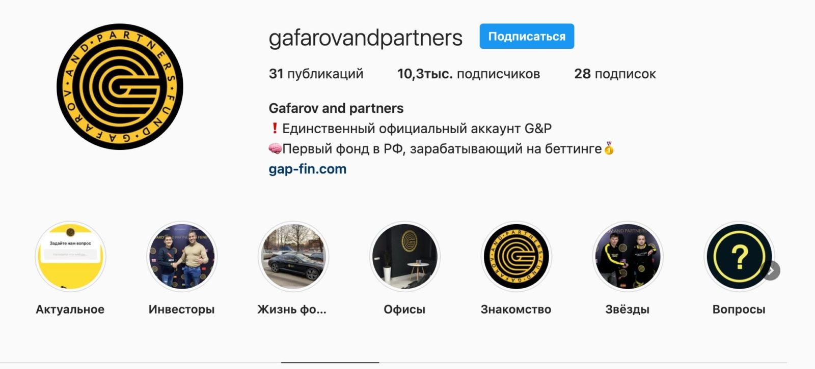 Инстаграм Эрика Гафарова (Gap fin com)