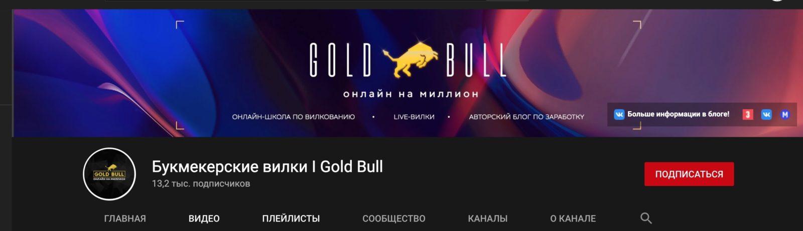 Ютуб канал Gold Bull