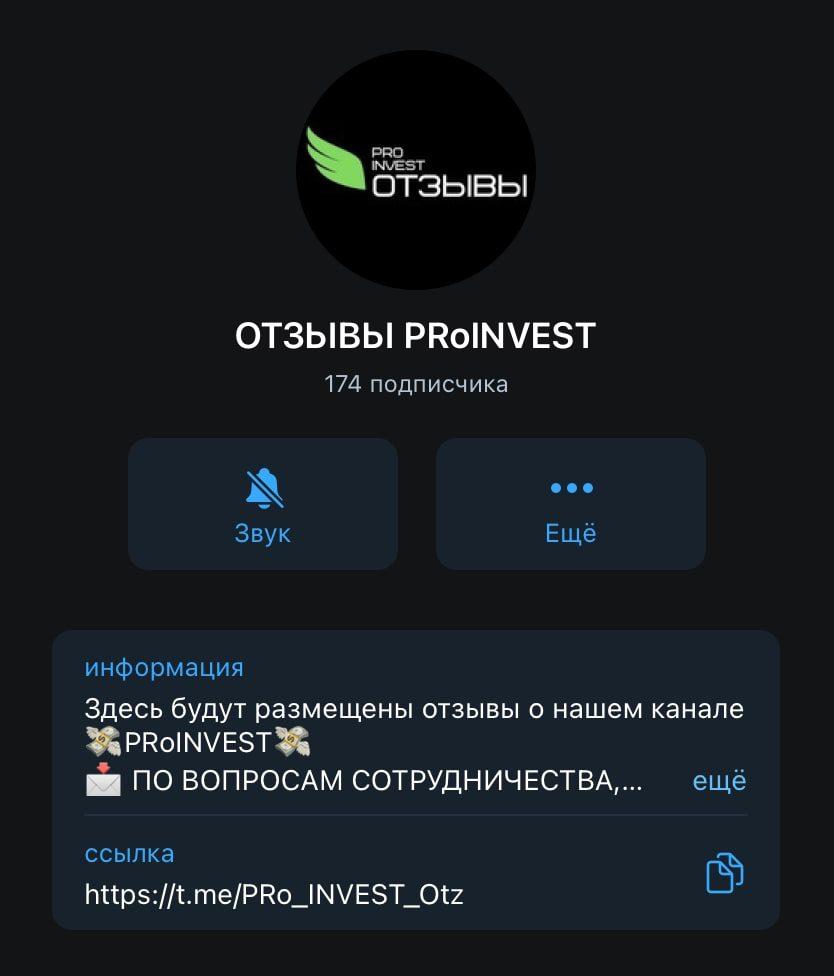 Телеграм канал с отзывами о телеграм канале Proinvest (Проинвест)
