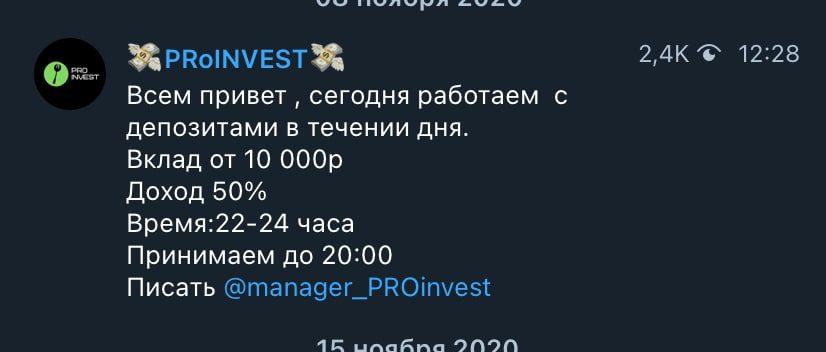 Ценовая политика телеграм канала Proinvest (Проинвест)