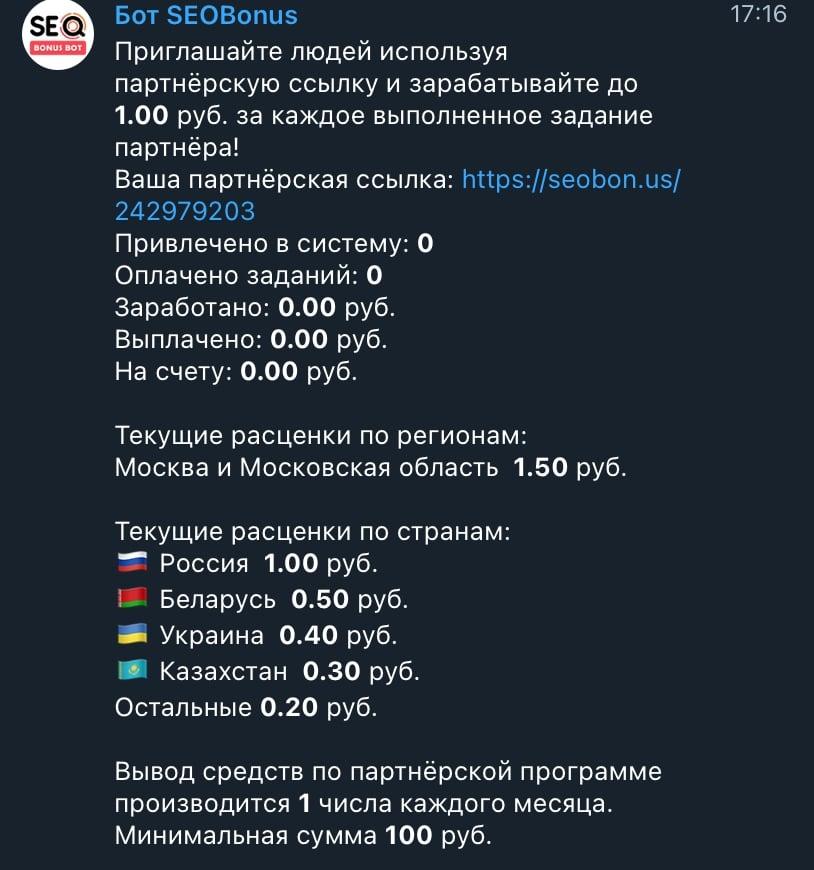 Партнерская программа в Телеграм боте SEOBonus bot (Сеобонус бот)