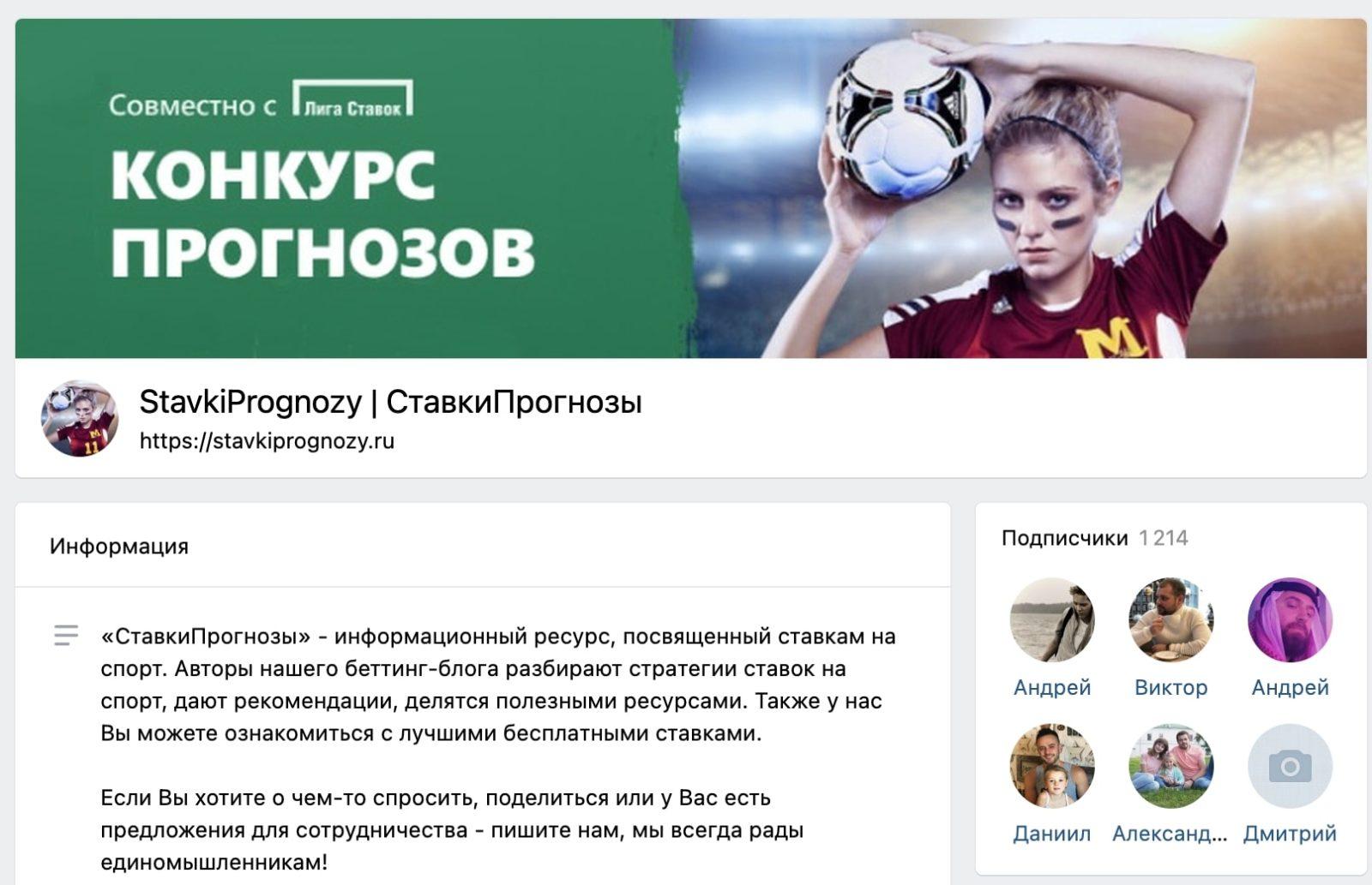 Группа ВК Stavkiprognozy.ru (Ставки прогнозы ру)