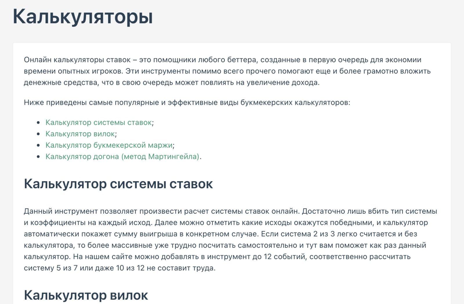 Калькулятор на сайте Stavkiprognozy.ru (Ставки прогнозы ру)