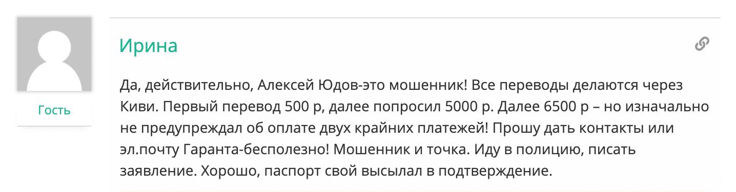 Отзывы о работе Алексея Юдова (Раздача денег в телеграм)