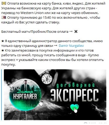Телеграмм Дамир Нургалиев