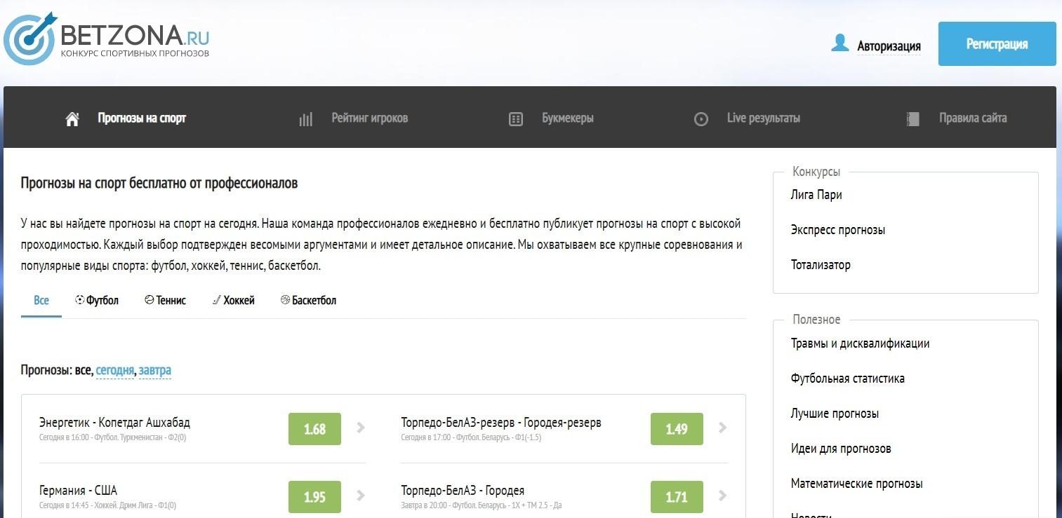 Отзывы о сайте Betzona.ru