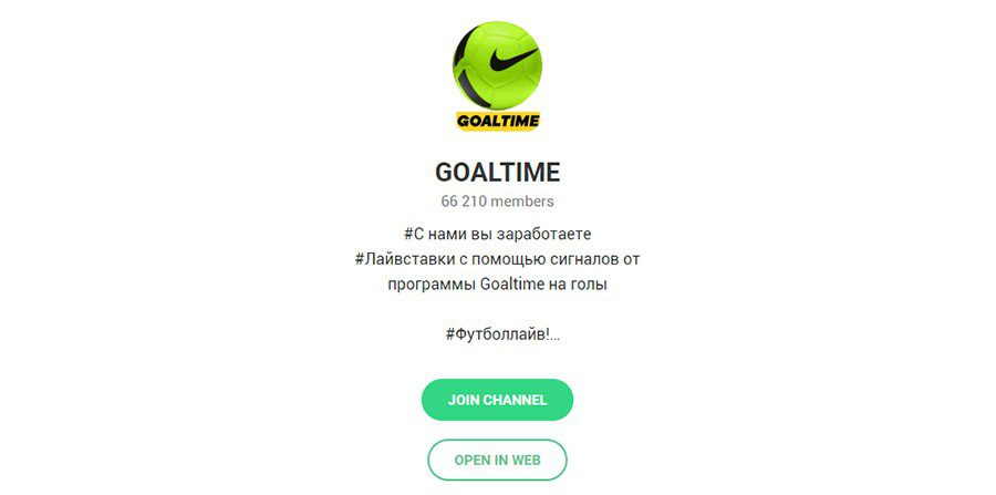 Отзывы о Телеграмм канале «GoalTime Soccer»