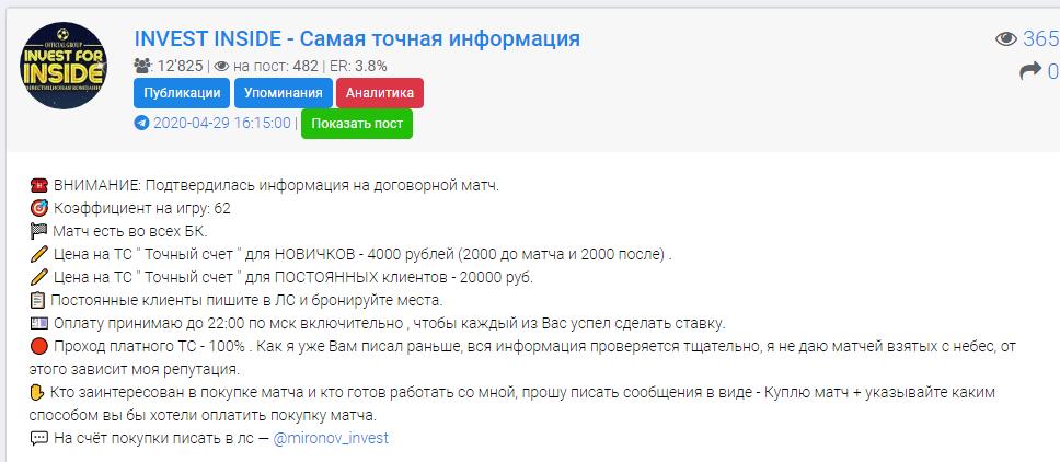 Invest Inside Телеграмм