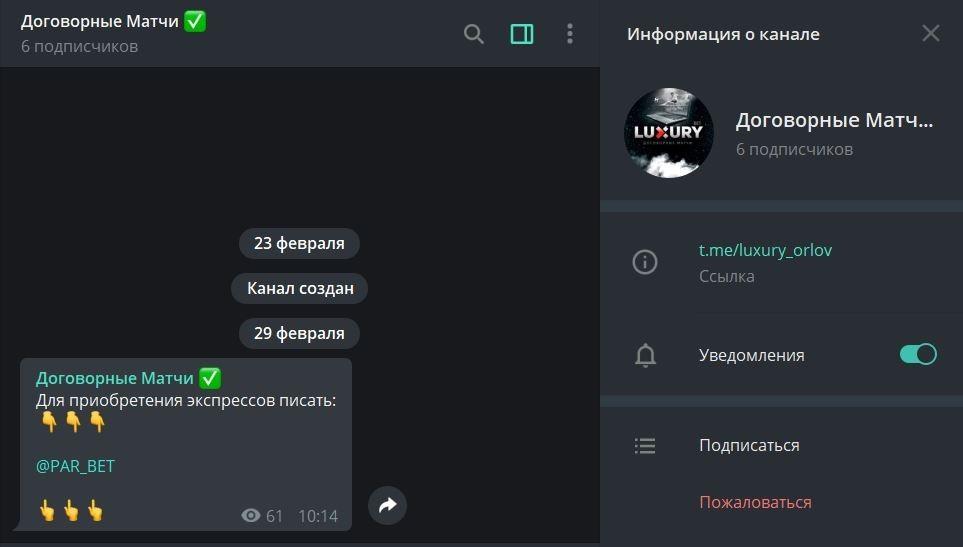 Телеграм канал Luxury Bet