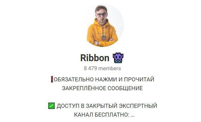 Телеграм канал проекта Ribbon и Вирусные деньги
