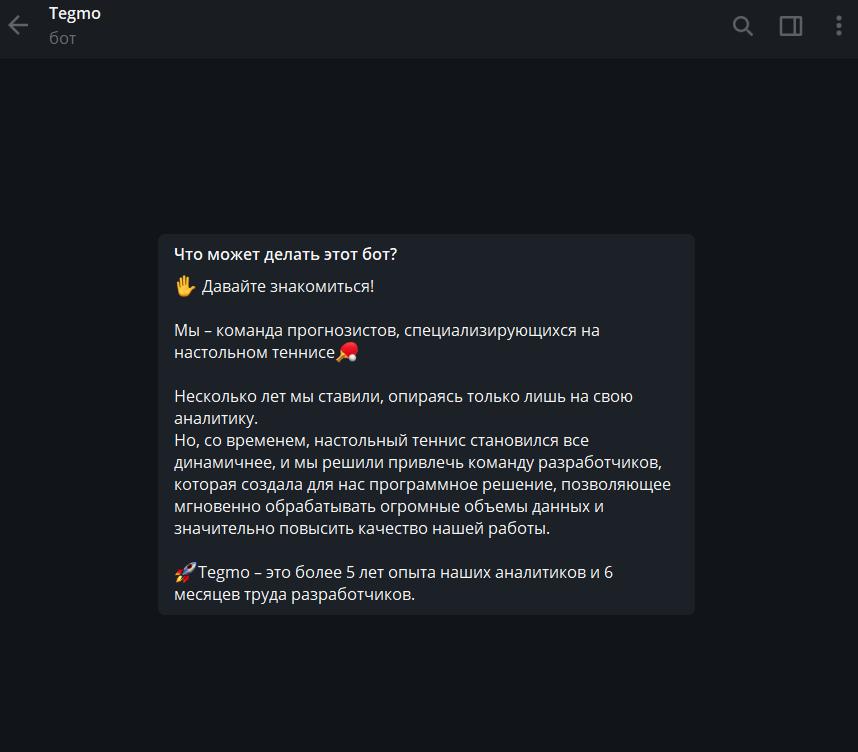 Tegmo Bot