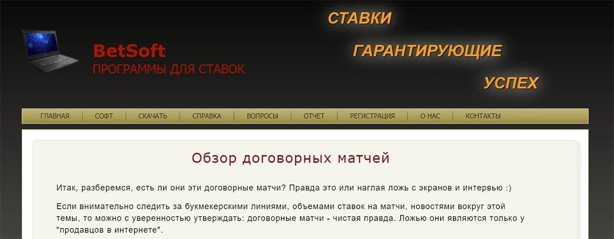 Отзывы о сайте со ставками Skandog.ru
