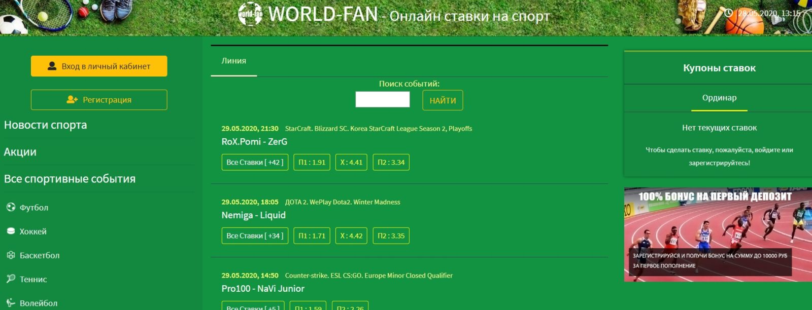 Главная страница сайта World-Fan.ru (Ворлд-Фан)