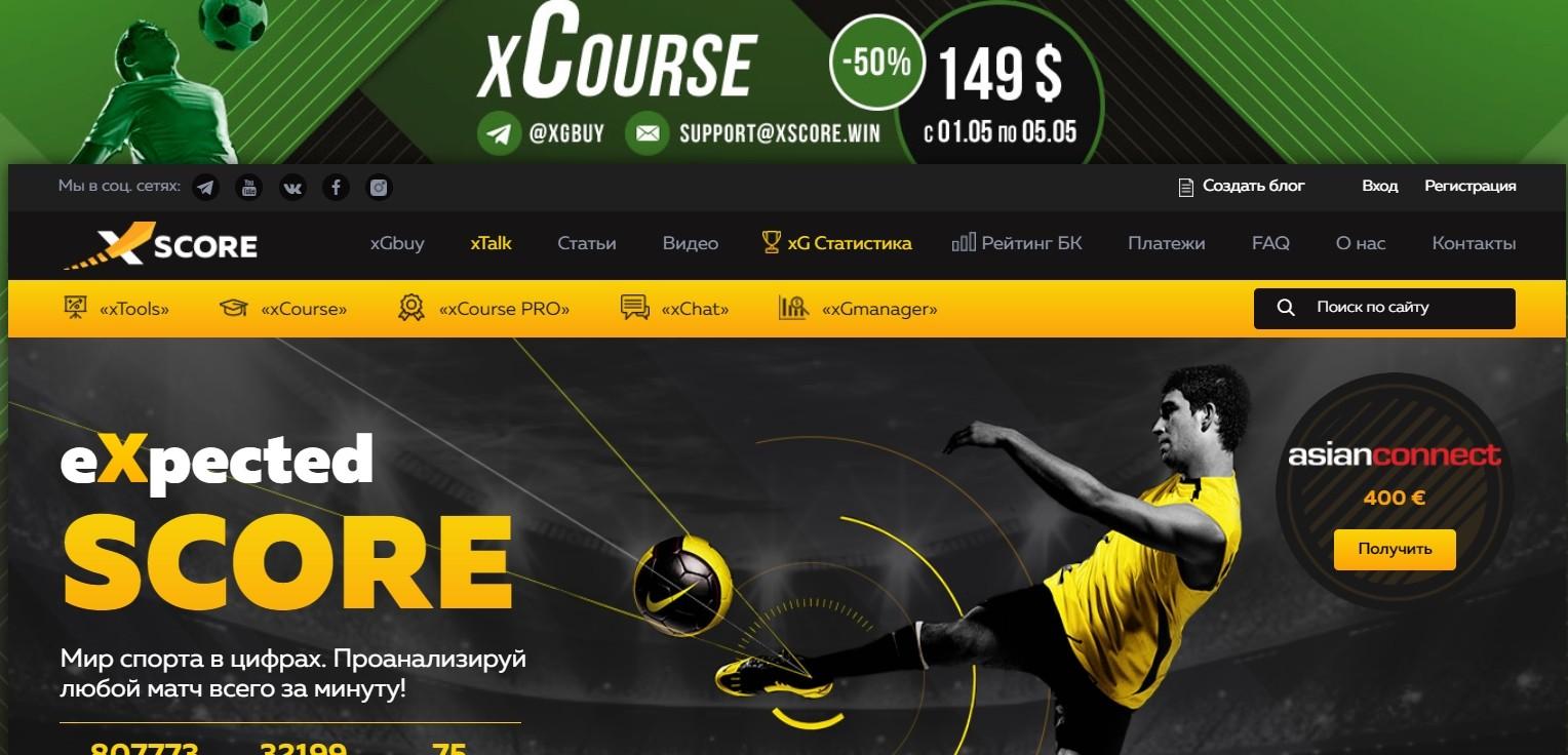 Главная страница сайта www Xscore.win (Икс скор)