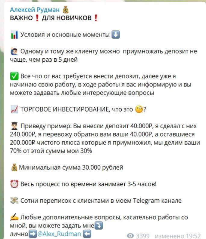 Раскрутка счета от Алексея Рудмана в Телеграмме