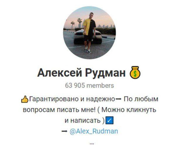 Отзывы о Алексей Рудман — телеграмм канал