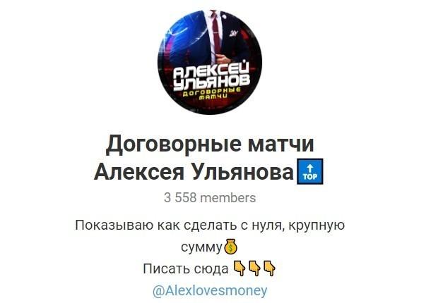 Алексей Ульянов договорные матчи - Отзывы о Телеграмм канале
