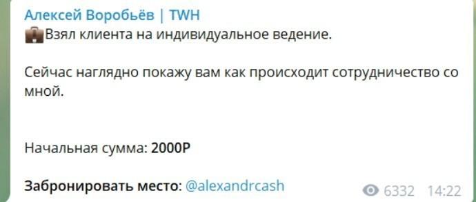 Алексей Воробьев TWH раскрутка счета