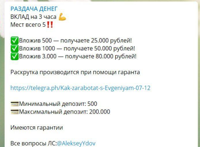 Раскрутка счета от Алексея Юдова (Раздача денег в телеграм)