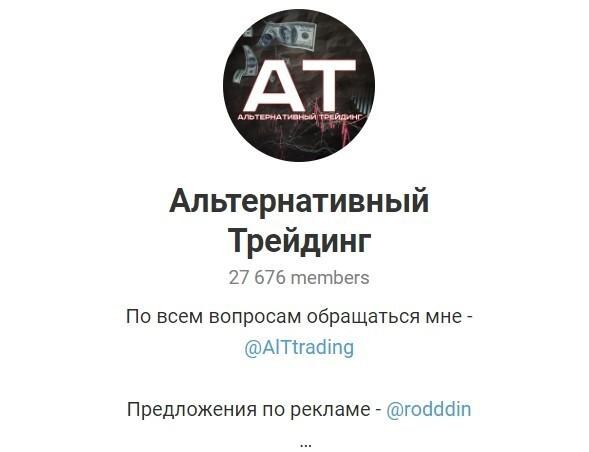 Отзывы о канале Альтернативный трейдинг Александра Фролова