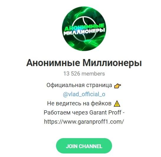 Отзывы о канале Анонимные Миллионеры в Телеграмме