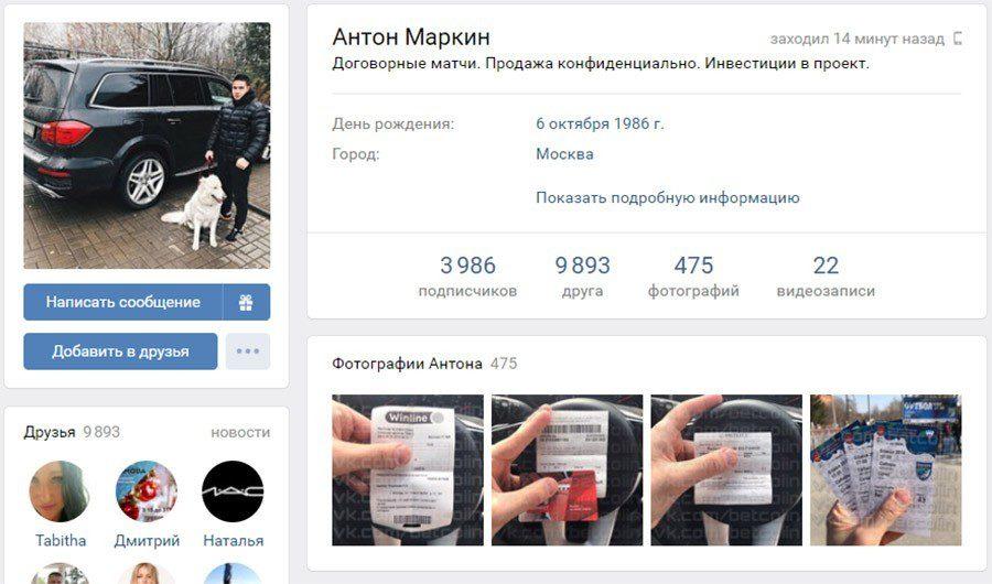 Отзывы о каппере Антон Маркин — группа с договорными матчами в вк