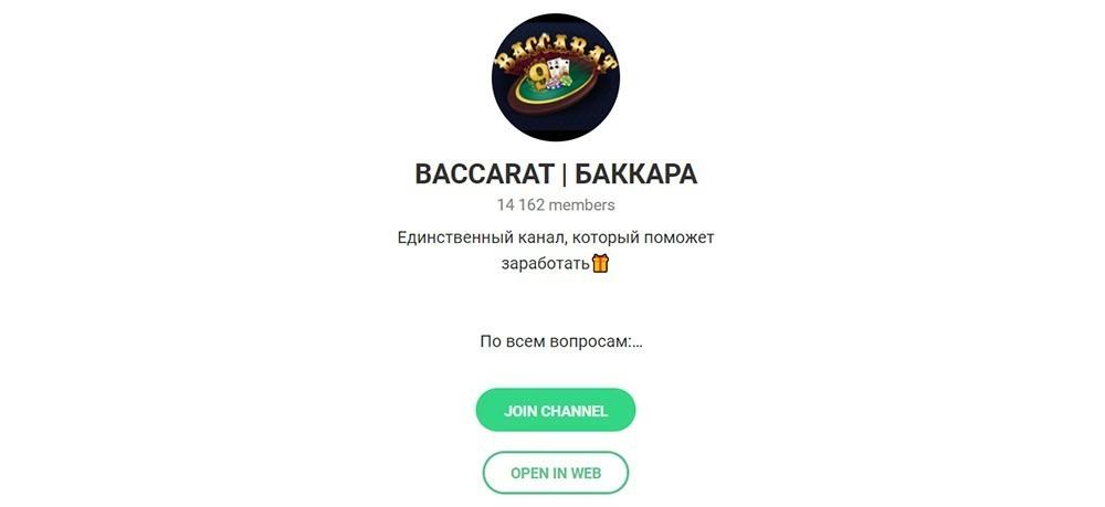 Отзывы о канале Baccarat | Баккара
