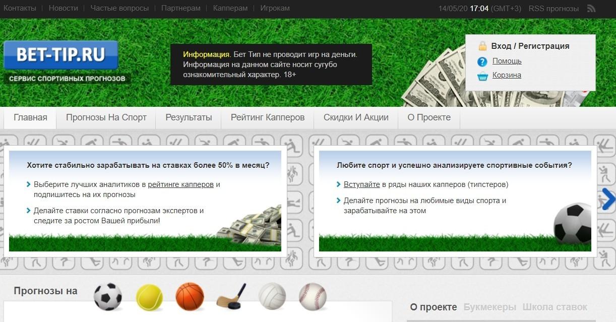 Отзывы о bet-tip.ru