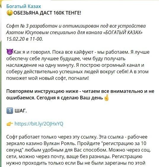 Схемы выигрыша от телеграм канала Богатый Казах (Основатель Азат Юсупов)