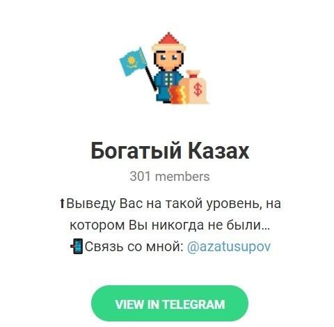 Телеграм канал Богатый Казах (Основатель Азат Юсупов)