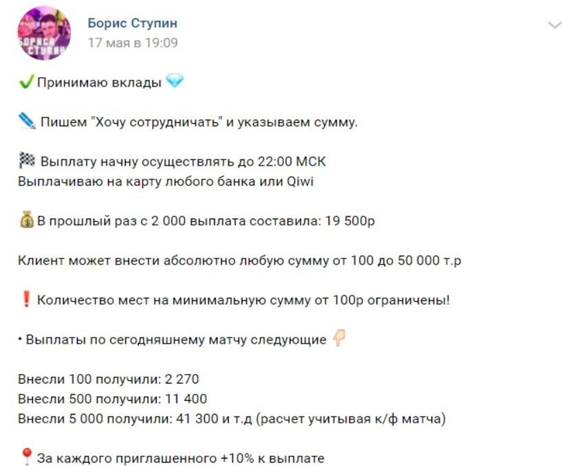 Раскрутка счета от Бориса Ступина в ВК