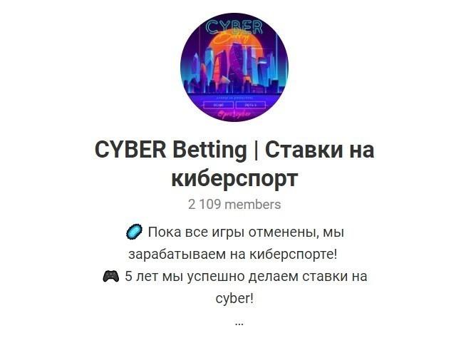Отзывы о канале CYBER Betting