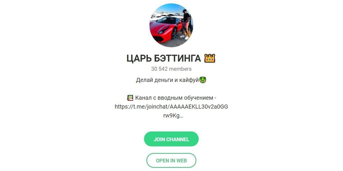 Отзывы о Царь Беттинга (Стас Волков) — телеграм канал