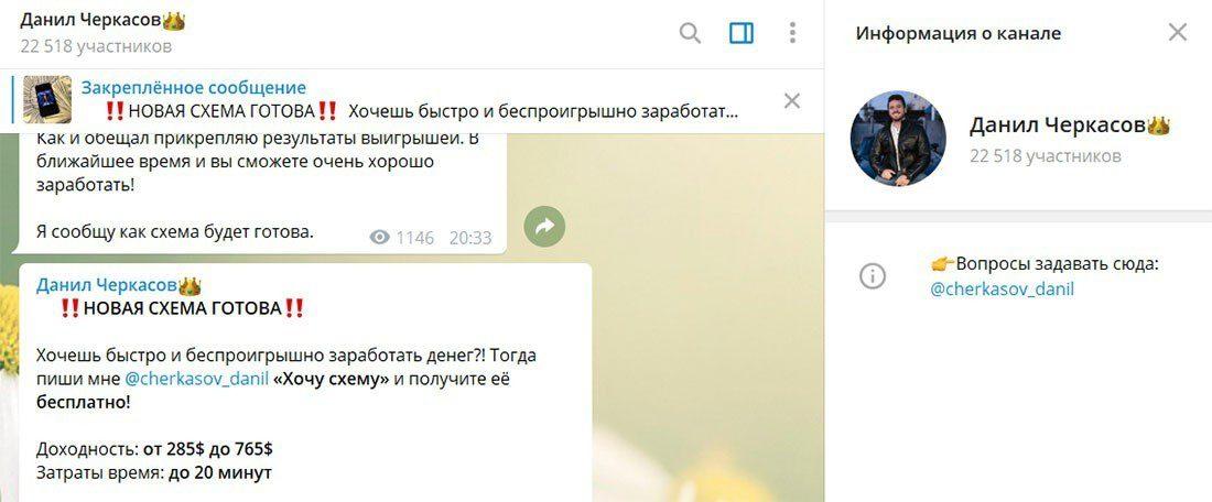 Отзывы о канале Данил Черкасов