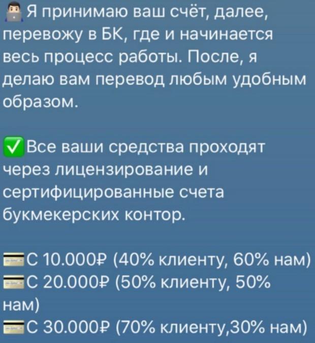 Данил Жуков раскрутка счета