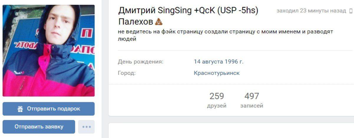 Страница ВК каппера Палехова Дмитрия