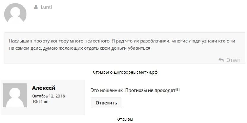 Отзывы о сайте Договорныематчи.рф