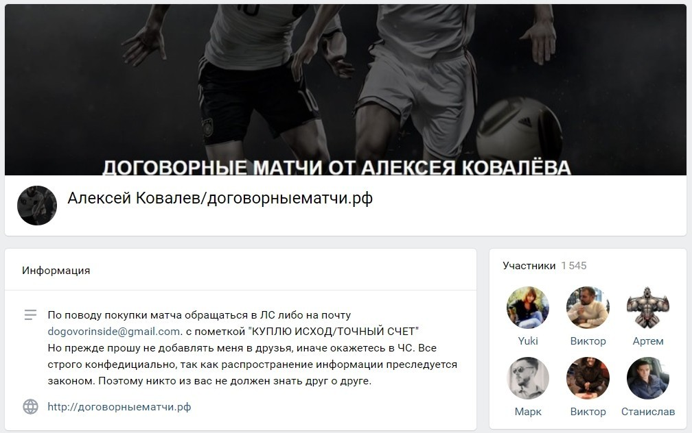 Группа Договорныематчи.рф в ВК - отзывы
