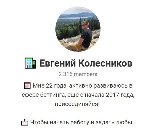 Отзывы о Евгений Колесников в Телеграмме