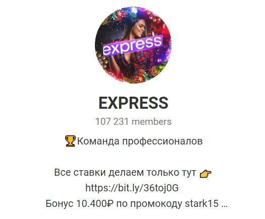 Отзывы о Express (Никита Макаревич) — телеграм канал