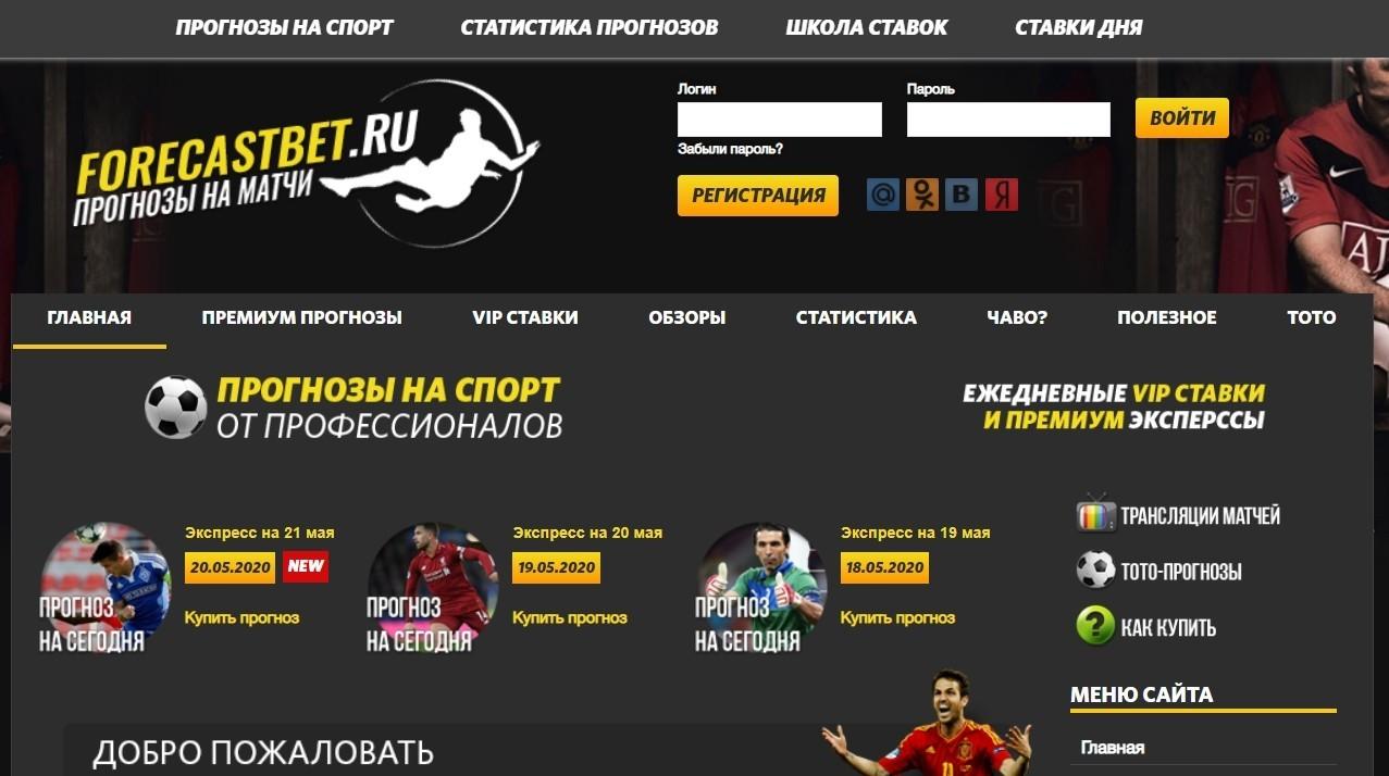 Отзывы о прогнозах на спорт от forecastbet.ru