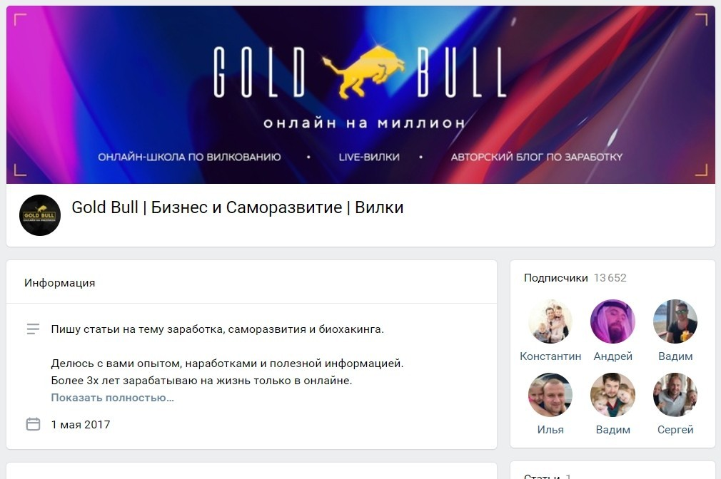 Отзывы о группе Gold Bull | Вилки
