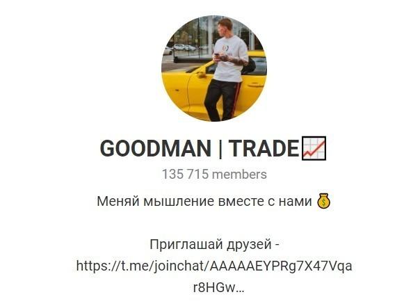 Отзывы о канале Goodman | Trade в Телеграмме