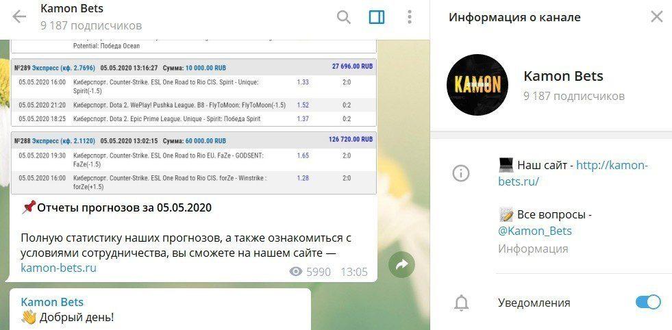 Kamon Bets отзывы о Телеграмме