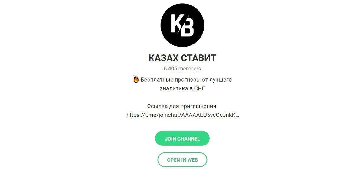 Телеграм канал Казах Ставит